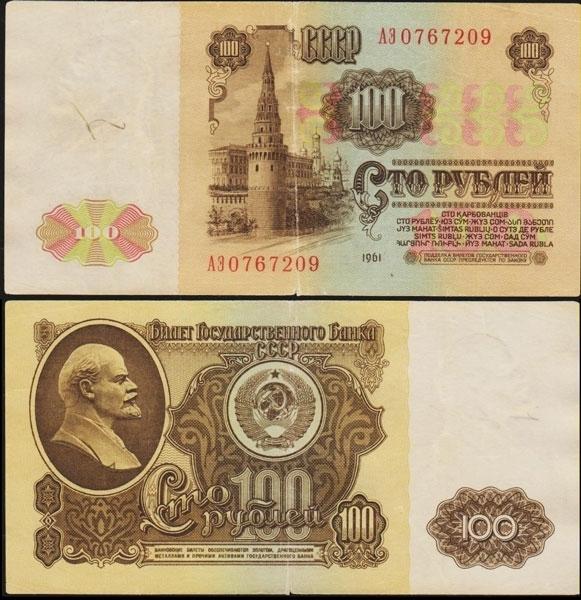 Банкноты СССР и РФ