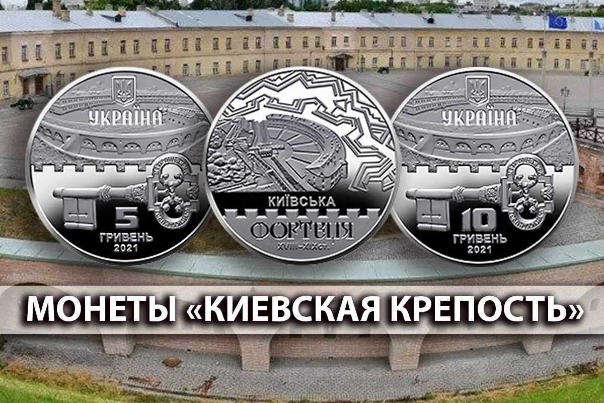 5 и 10 гривен 2021 года Киевская крепость