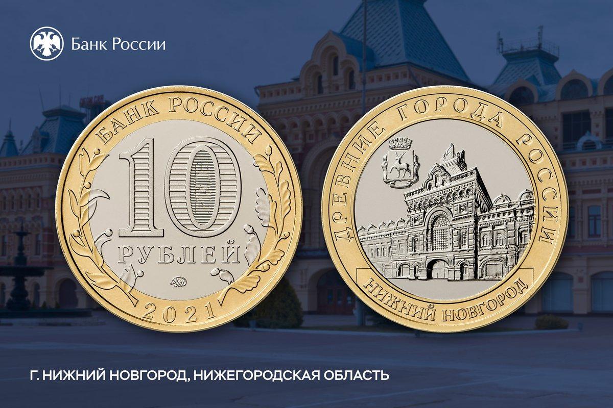 Нижний Новгород появится не только на купюрах