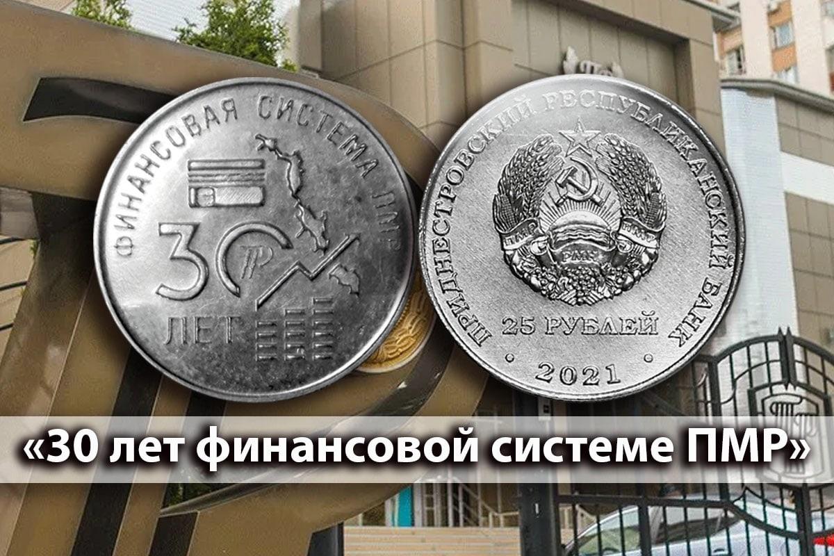 Приднестровье выпустило монету к 30-летию финансовой системы ПМР